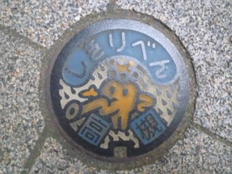 高槻市(大阪府)の「フタw」Part2