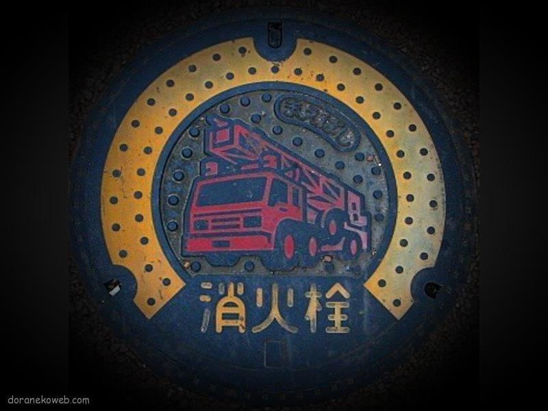 前橋市(群馬県)の「フタw」Part10