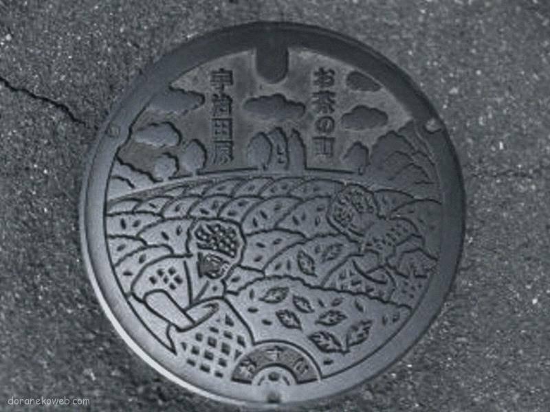 宇治田原町(京都府)の「フタw」