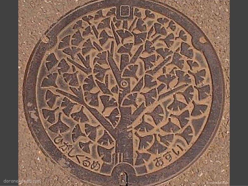 東久留米市(東京都)の「フタw」Part2