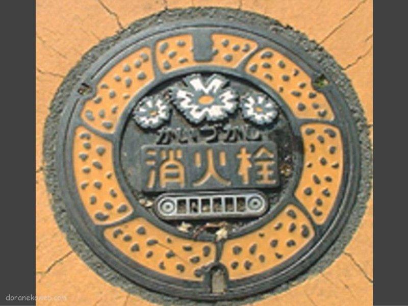 貝塚市(大阪府)の「フタw」Part2