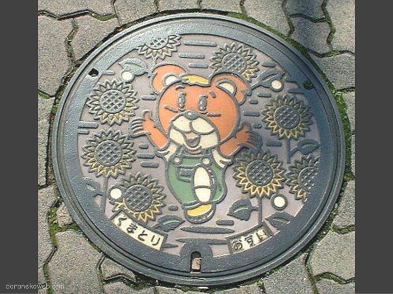 熊取町(大阪府)の「フタw」