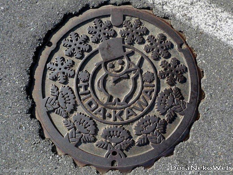 飛騨市(岐阜県)の「フタw」