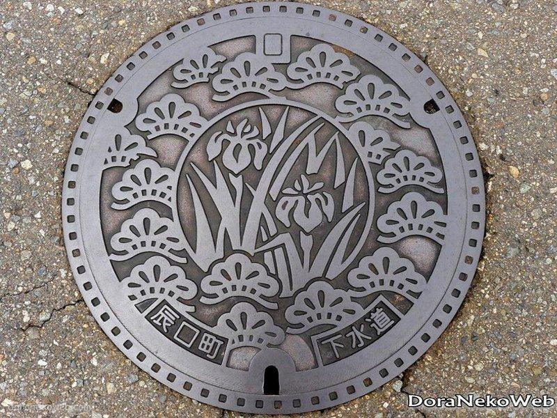 能美市(石川県)の「フタw」Part3