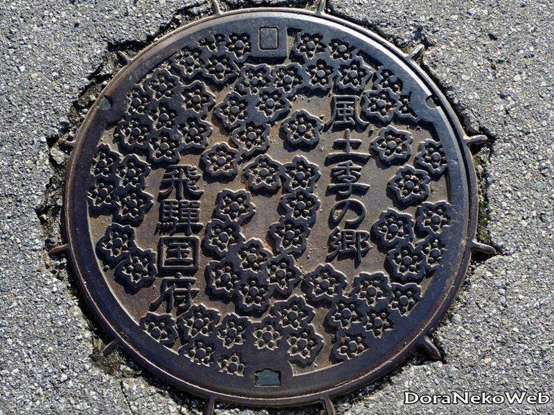 高山市(岐阜県)の「フタw」Part4