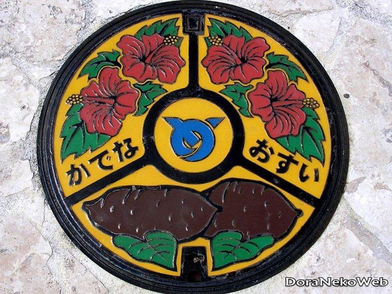 嘉手納町(沖縄県)の「フタw」Part2