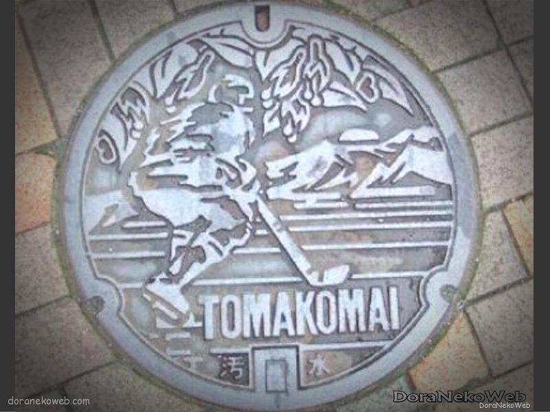 苫小牧市(北海道)の「フタw」