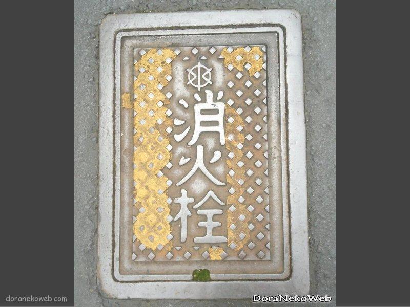 京都市(京都府)の「フタw」Part7
