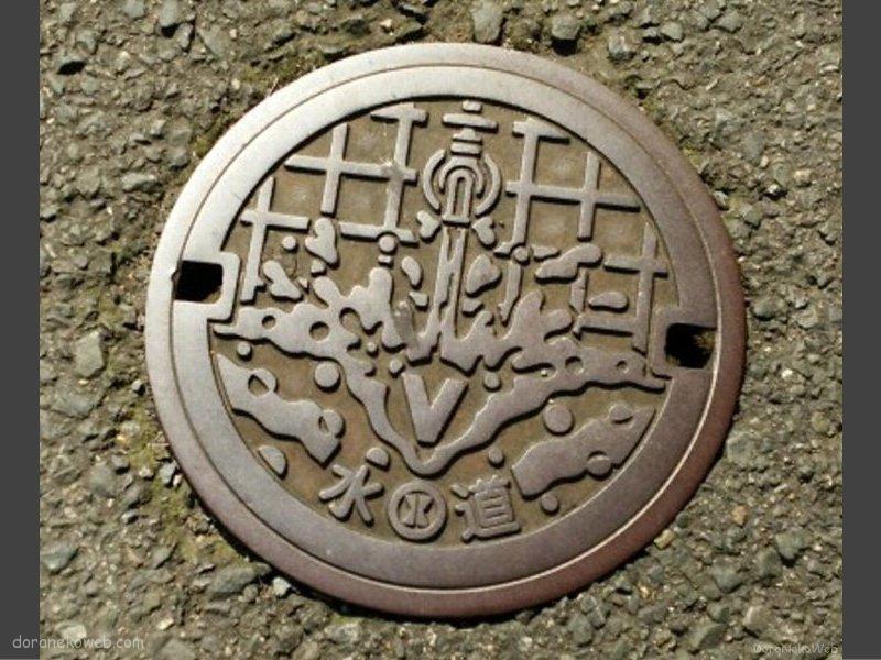 大阪市(大阪府)の「フタw」Part9