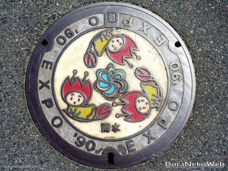 大阪市(大阪府)の「フタw」Part10