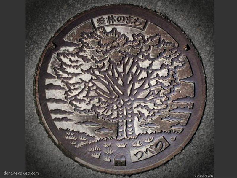 津別町(北海道)の「フタw」