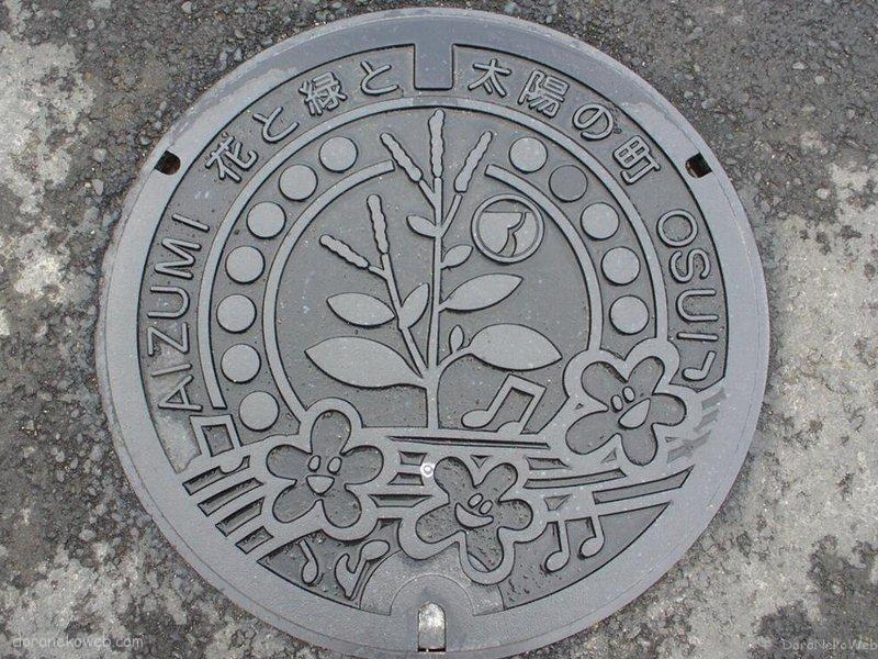 藍住町(徳島県)の「フタw」