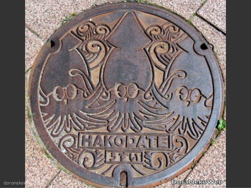 函館市(北海道)の「フタw」Part2