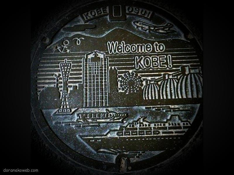 神戸市(兵庫県)の「フタw」Part10