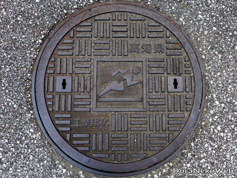 高知市(高知県)の「フタw」Part3