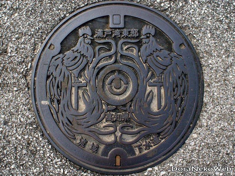 高知市(高知県)の「フタw」Part4