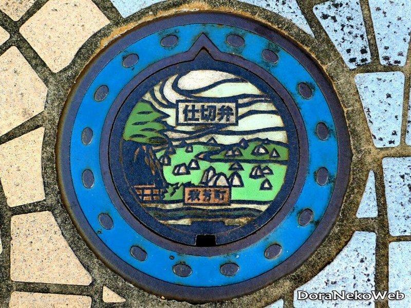 美祢市(山口県)の「フタw」Part3