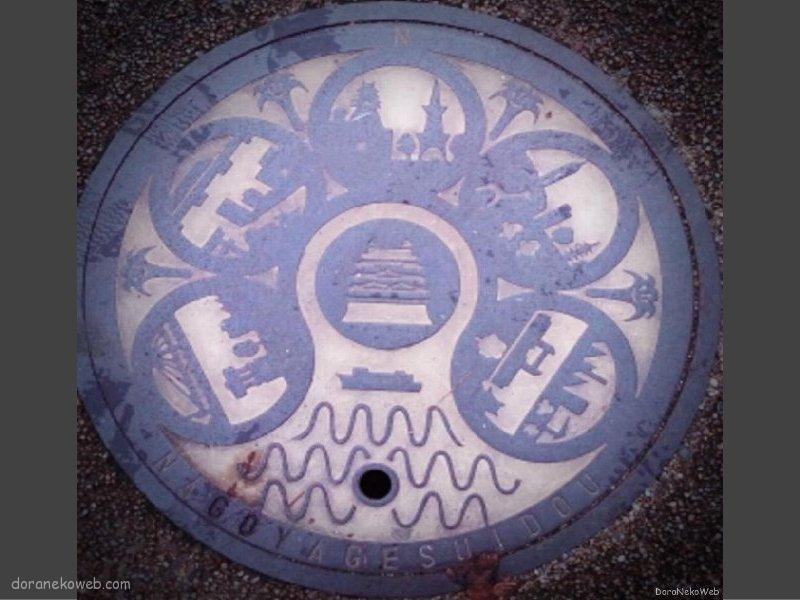 名古屋市(愛知県)の「フタw」Part2