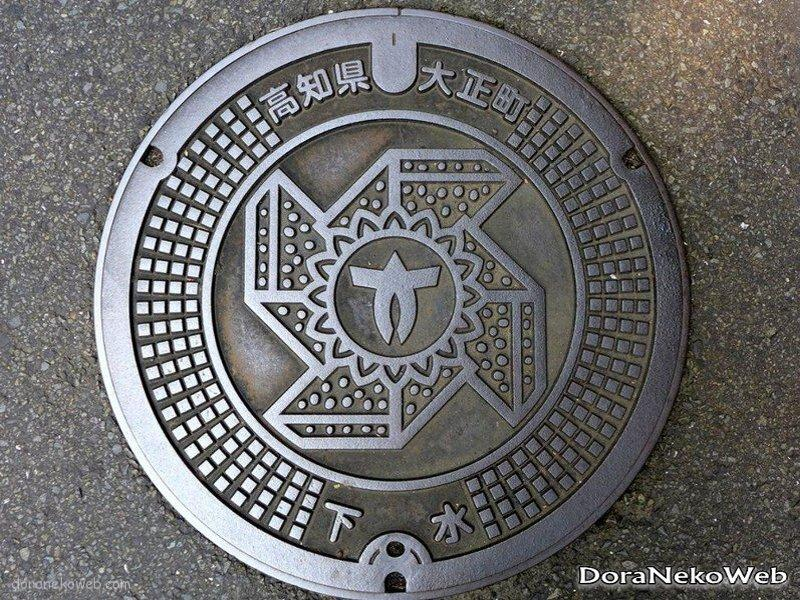 四万十町(高知県)の「フタw」Part2