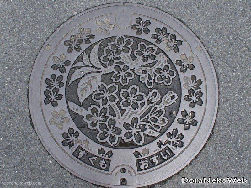 宿毛市(高知県)の「フタw」