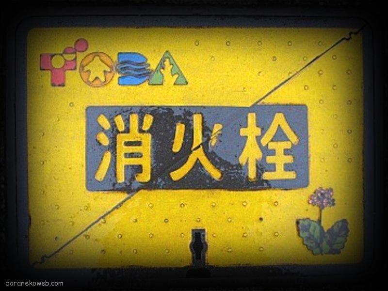 戸田市(埼玉県)の「フタw」Part3