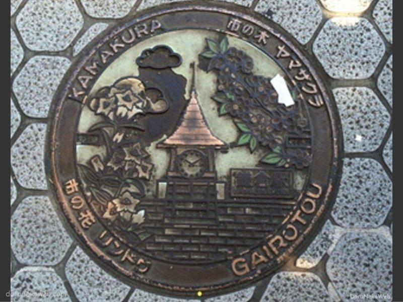 鎌倉市(神奈川県)の「フタw」Part2