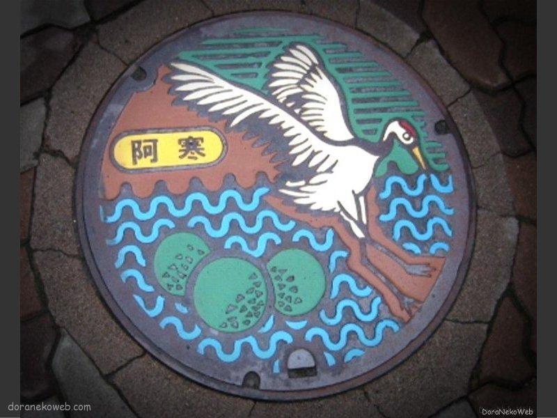 釧路市(北海道)の「フタw」Part2