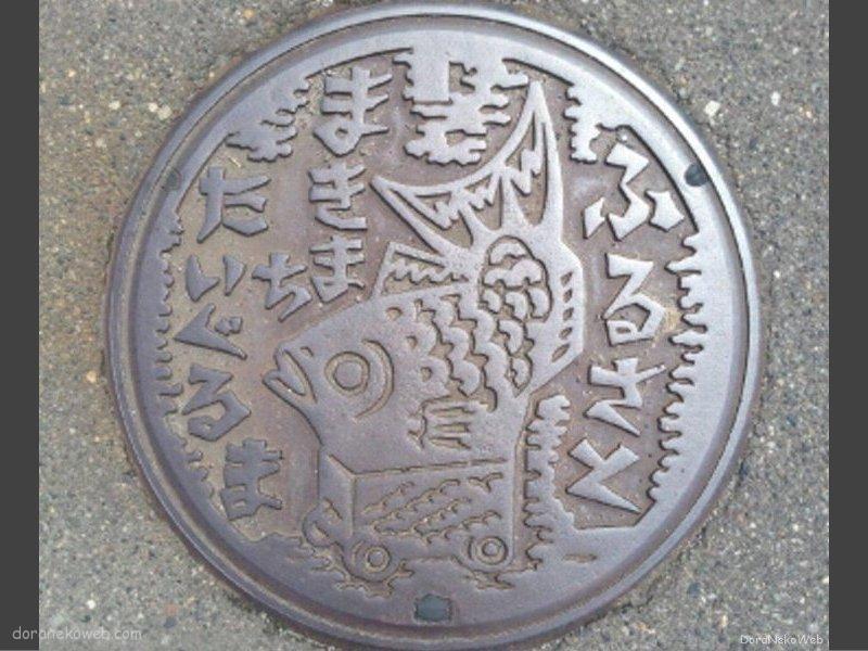 新潟市(新潟県)の「フタw」Part8