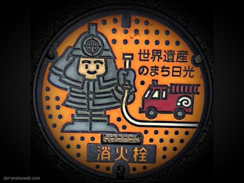 日光市(栃木県)の「フタw」Part2