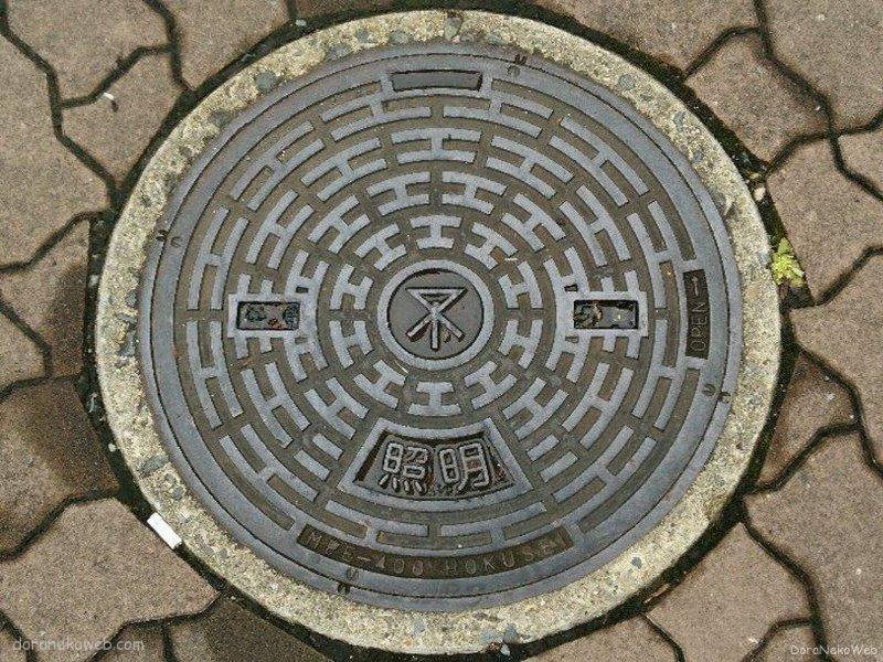 大阪市(大阪府)の「フタw」Part11