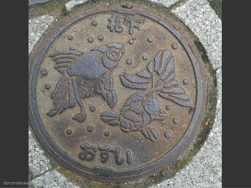 札幌市(北海道)の「フタw」Part4