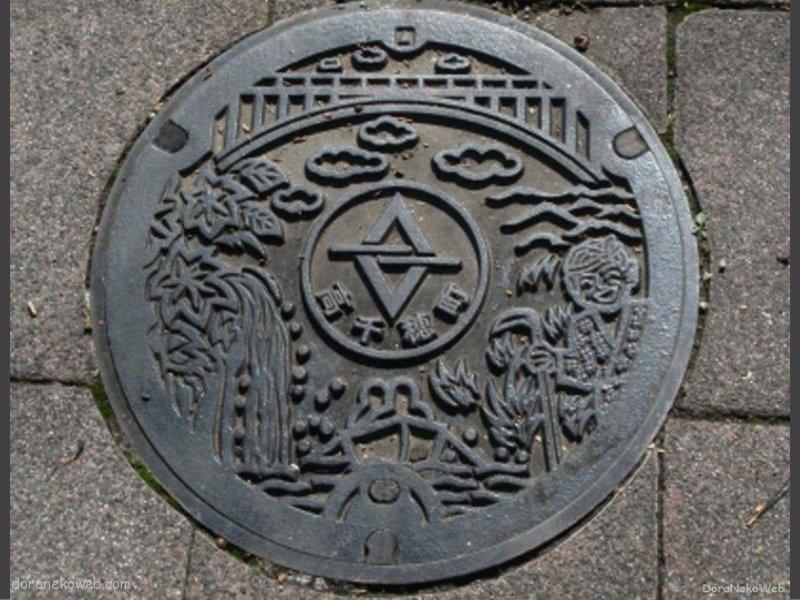高千穂町(宮崎県)の「フタw」