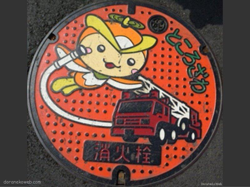 所沢市(埼玉県)の「フタw」Part3