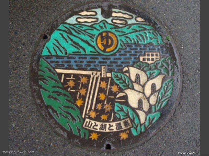 魚沼市(新潟県)の「フタw」Part2