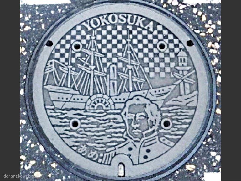 横須賀市(神奈川県)の「フタw」