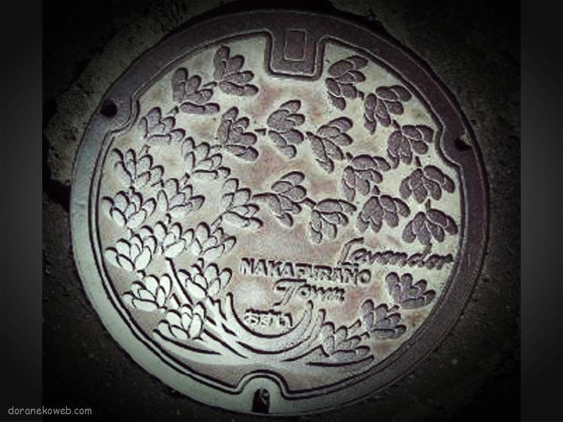 中富良野町(北海道)の「フタw」