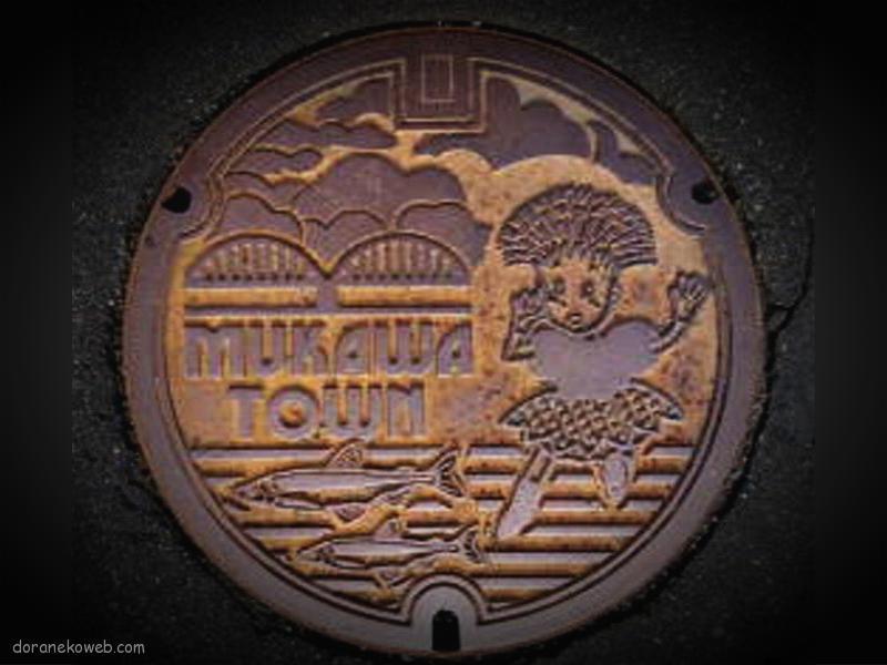 むかわ町(北海道)の「フタw」