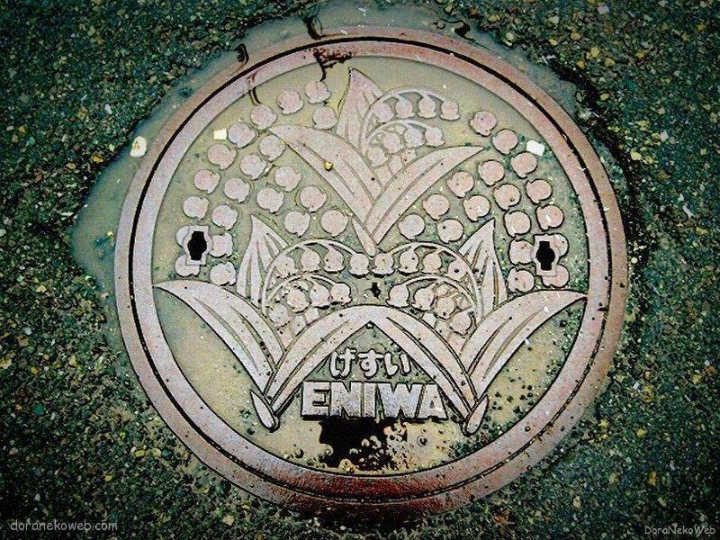 恵庭市(北海道)の「フタw」