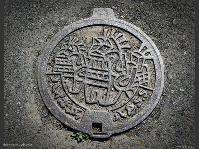 八戸市(青森県)の「フタw」Part2