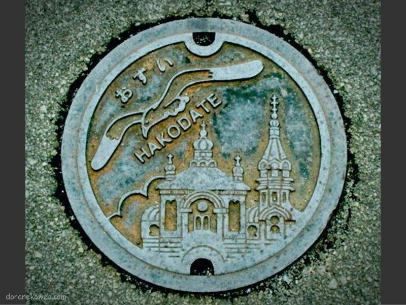 函館市(北海道)の「フタw」Part4
