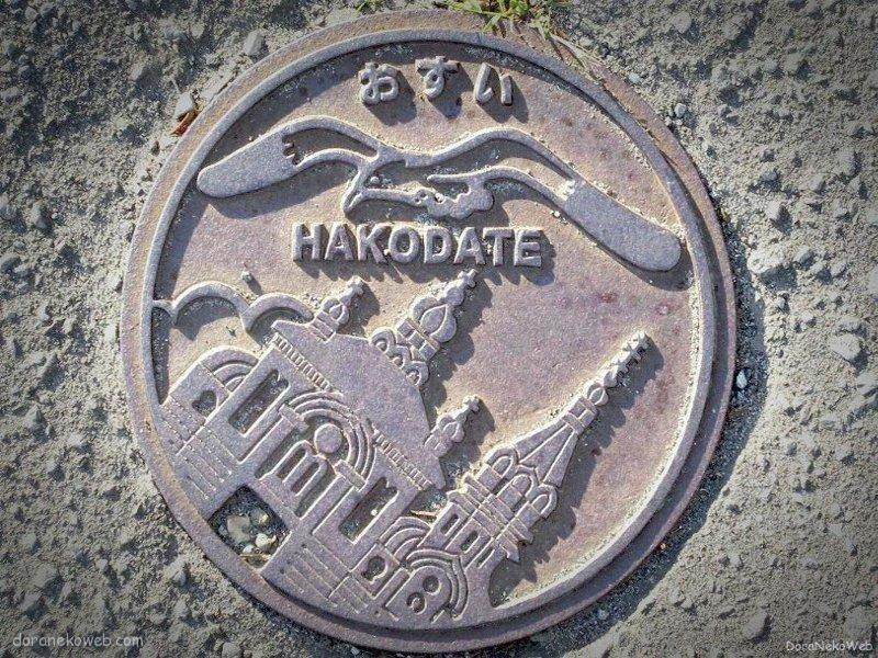 函館市(北海道)の「フタw」Part5
