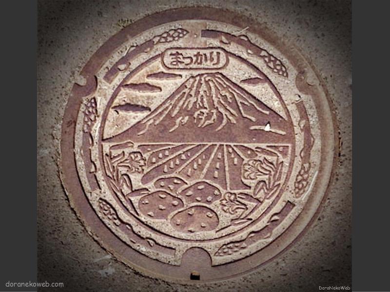 真狩村(北海道)の「フタw」