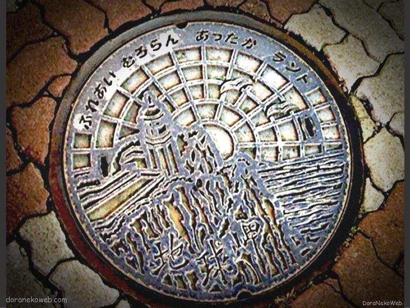 室蘭市(北海道)の「フタw」