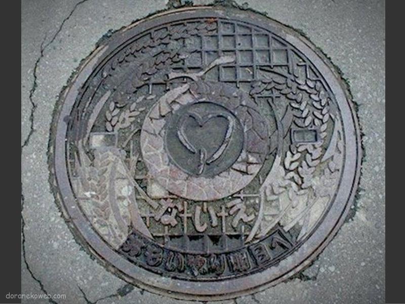 奈井江町(北海道)の「フタw」