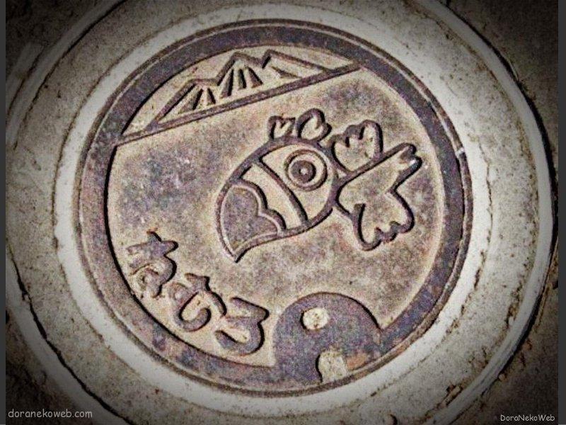 根室市(北海道)の「フタw」Part2