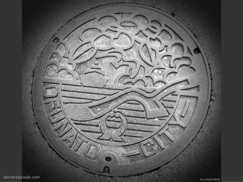 大船渡市(岩手県)の「フタw」Part2