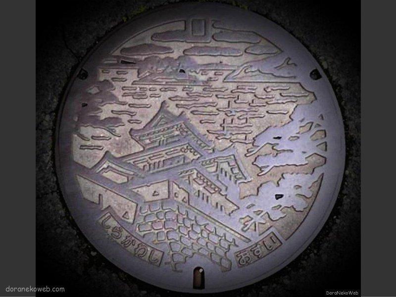 白河市(福島県)の「フタw」Part2