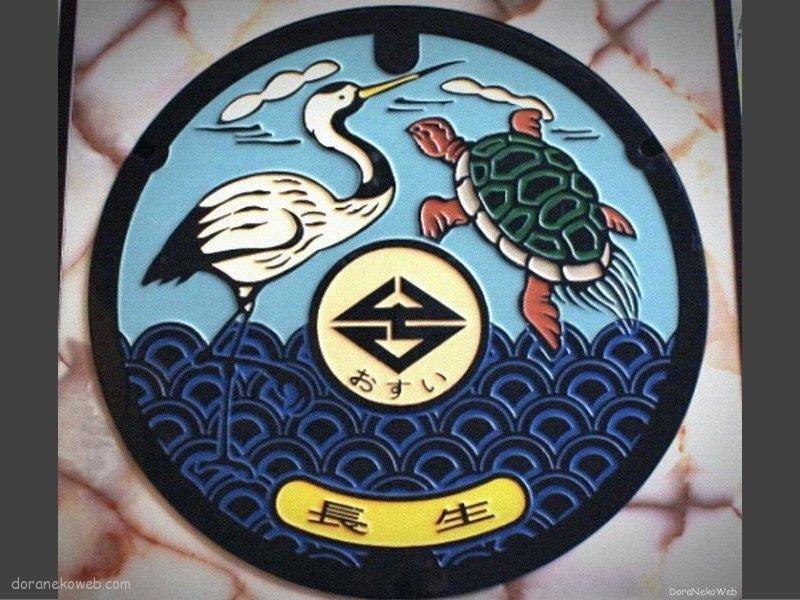 長生村(千葉県)の「フタw」