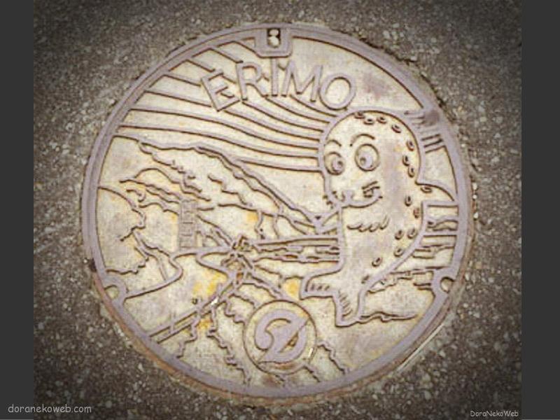 えりも町(北海道)の「フタw」