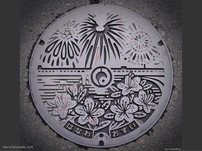 塙町(福島県)の「フタw」